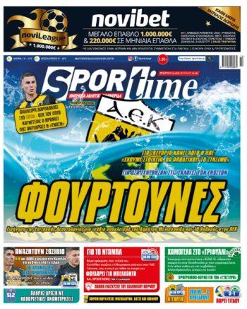 Εξώφυλλο Εφημερίδας Sportime - 7/4/2021