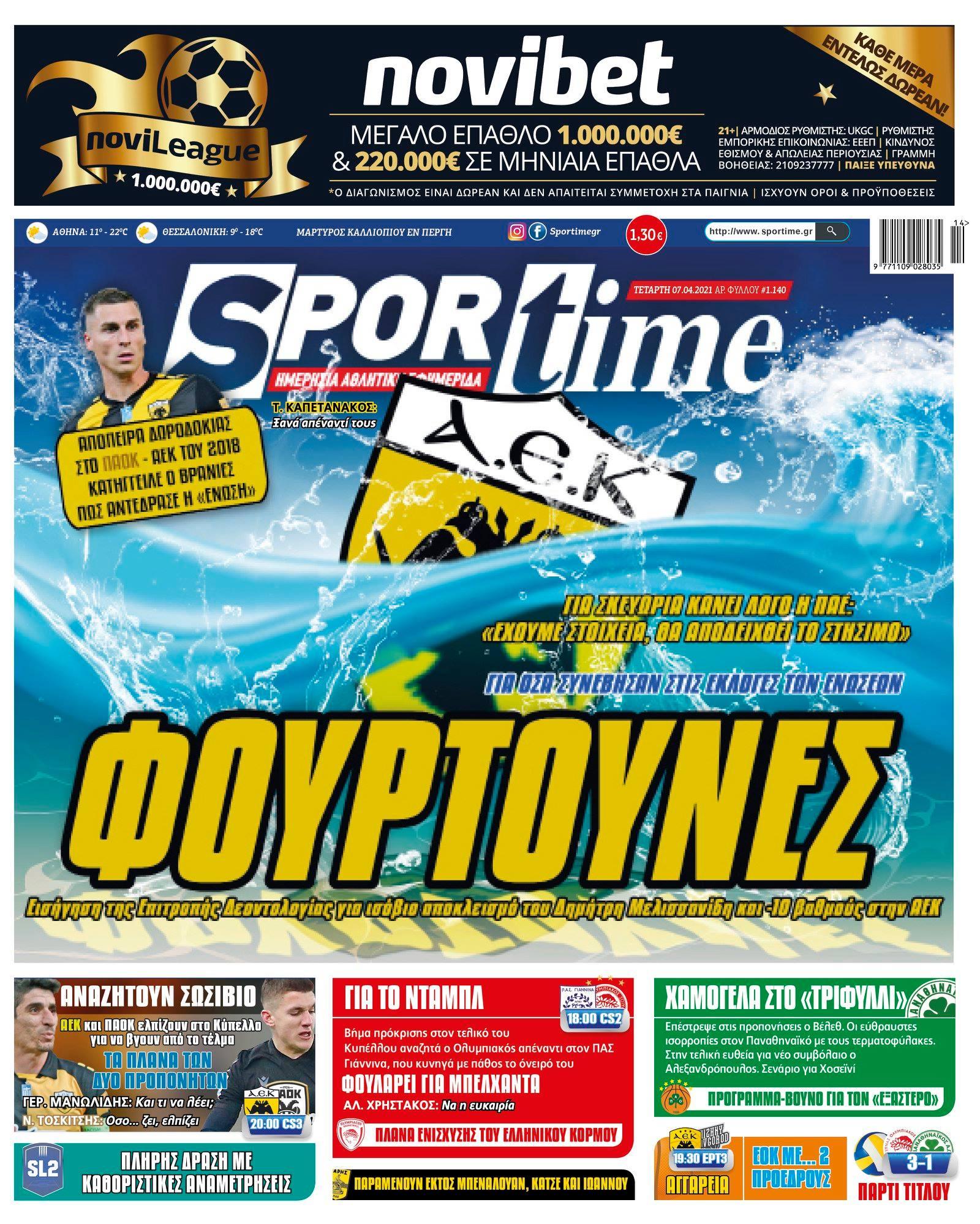 Εφημερίδα SPORTIME - Εξώφυλλο φύλλου 7/4/2021