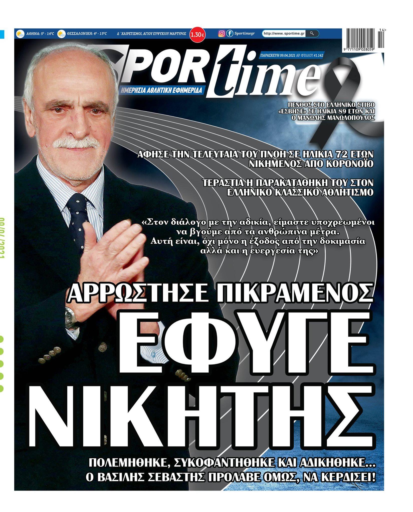 Εφημερίδα SPORTIME - Εξώφυλλο φύλλου 9/4/2021