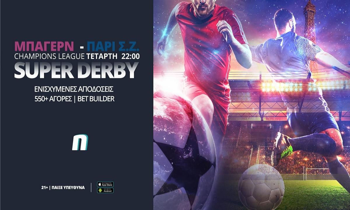 Μπάγερν Μονάχου – Παρί Σεν Ζερμέν: Super derby με ενισχυμένες αποδόσεις