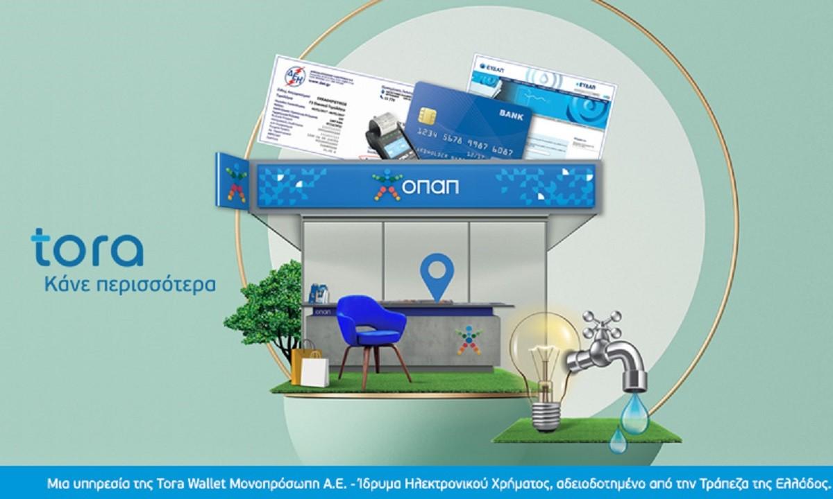 Πρώτο Σαββατοκύριακο με ανοιχτά καταστήματα ΟΠΑΠ – Άμεση εξυπηρέτηση για πληρωμή λογαριασμών