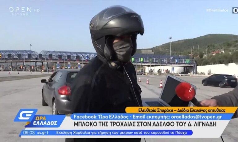 Λιγνάδης: Μπλόκο της Τροχαίας στον αδερφό του! Γιατί δεν τον άφησαν να περάσει (vid)