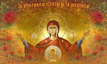 Εορτολόγιο Παρασκευή 16 Απριλίου: Ποιοι γιορτάζουν σήμερα