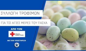 Ατρόμητος: Στηρίζει τη συγκέντρωση τροφίμων από τον Ελληνικό Ερυθρό Σταυρό