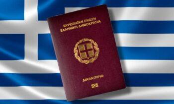Ελληνικό διαβατήριο: Η πρόσφατη κατάταξη με τα πιο ισχυρά διαβατήρια στον κόσμο έγινε γνωστή, αλλά είναι απίθανο οι ταξιδιώτες που τα κρατούν