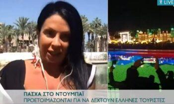 Η DJ Άντζελα Παντελή μίλησε για τα όσα οργανώνονται στο Ντουμπάι ενόψει Πάσχα. «Είναι κατακριτέο για όσους είναι στην Ελλάδα το να
