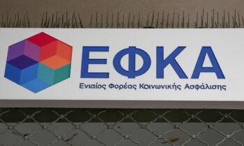 ΕΦΚΑ: Την αμοιβή των συνταξιούχων πρώην υπαλλήλων του e-ΕΦΚΑ περιλαμβάνει η Κοινή Υπουργική Απόφαση που δημοσιεύθηκε στο ΦΕΚ.