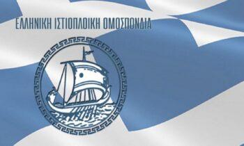 ΕΙΟ: Συνάντηση με το προεδρείο της ΕΟΕ η νέα διοίκηση