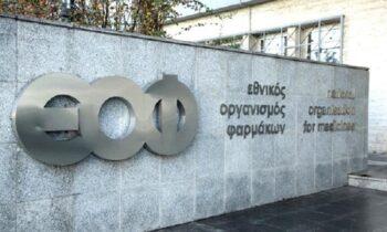Στην απόσυρση από την αγορά δύο προϊόντων προχώρησε ο Εθνικός Οργανισμός Φαρμάκων (ΕΟΦ), με επίσημες μάλιστα ανακοινώσεις του.