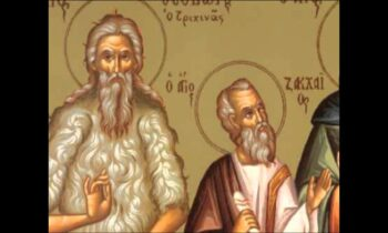 Εορτολόγιο Τρίτη 20 Απριλίου: Ποιοι γιορτάζουν σήμερα