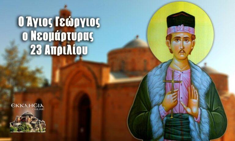 Εορτολόγιο Παρασκευή 23 Απριλίου: Ποιοι γιορτάζουν σήμερα