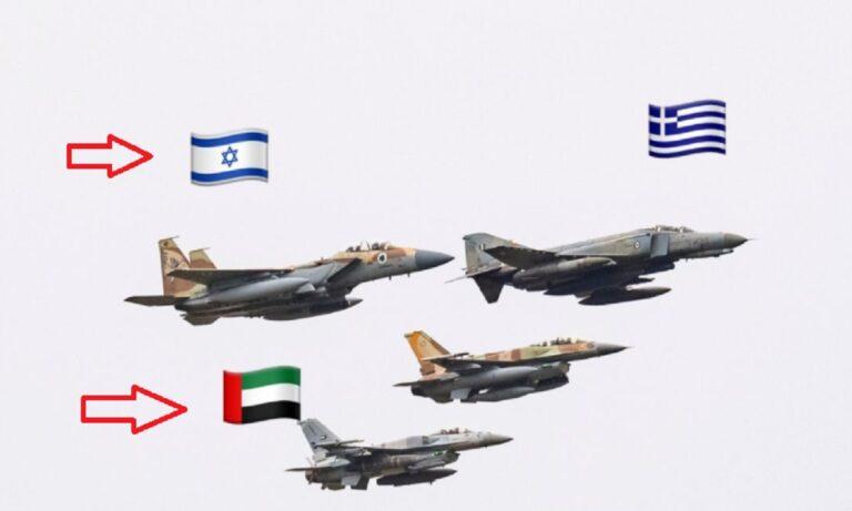 Μόνο οι Έλληνες μπορούσαν να το κάνουν: Ισραηλινά και εμιρετιανά μαχητικά πετάνε μαζί
