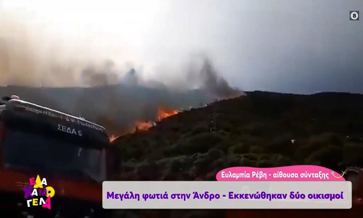 Φωτιά στην Άνδρο: Εκκενώθηκαν δύο χωριά – «Ανεξέλεγκτο το πύρινο μέτωπο»
