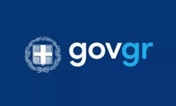 My.gov.gr: Πρόσβαση στη θυρίδα τους έχουν πλέον οι πολίτες, στην πλατφόρμα που φτιάχτηκε από το Εθνικό Δίκτυο Υποδομών Τεχνολογίας & Έρευνας.