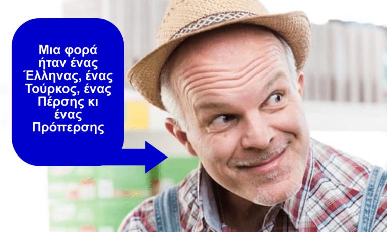 Ευφυολογήματα: Το νέο χιούμορ που οδηγεί στα άκρα μερικούς… κι εμένα!