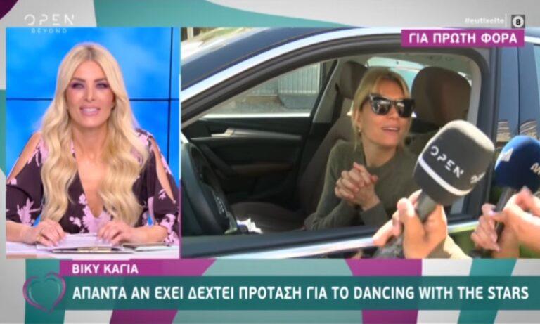 Βίκυ Καγιά: Η επική αντίδραση όταν ρωτήθηκε αν θα παρουσιάσει το Dancing with the Stars