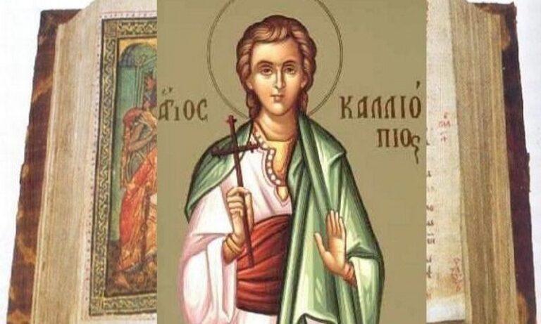 Εορτολόγιο Τετάρτη 7 Απριλίου: Ποιοι γιορτάζουν σήμερα