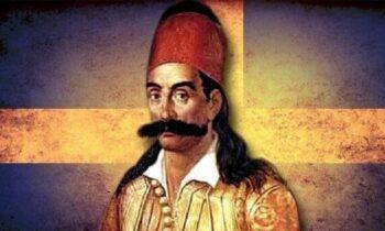 Σαν σήμερα στις 23 Απριλίου 1827 πέθανε ο Γεώργιος Καραϊσκάκης. Ο σπουδαίος αρματολός και στρατάρχης της Ελληνικής Επανάστασης του 1821.