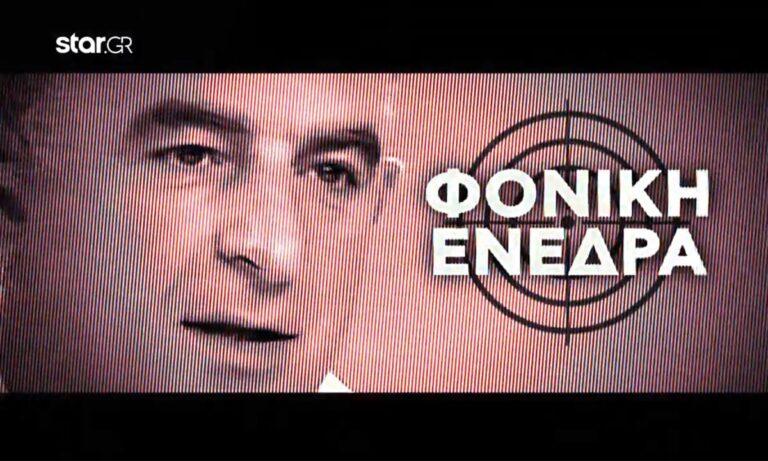 Γιώργος Καραϊβάζ: Αυτοί είναι οι δύο δολοφόνοι του δημοσιογράφου (pic & vid)