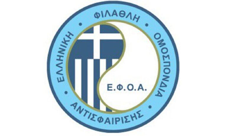 ΕΦΟΑ: Συγκροτήθηκε σε Σώμα το Διοικητικό Συμβούλιο