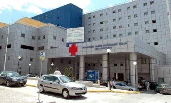 νοσοκομείο Βόλος