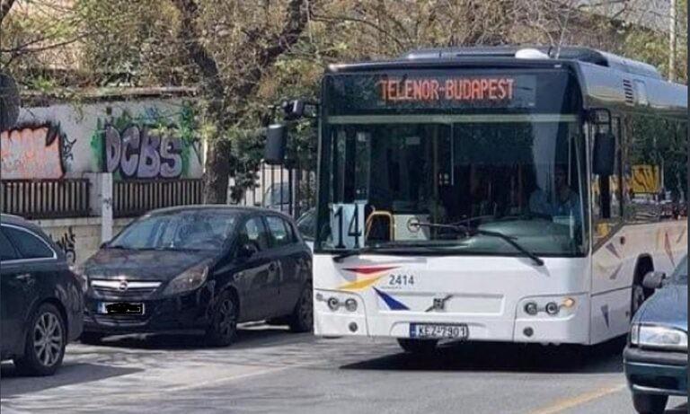 Θεσσαλονίκη: Παίρνεις λεωφορείο του ΟΑΣΘ και πας… Βουδαπέστη!