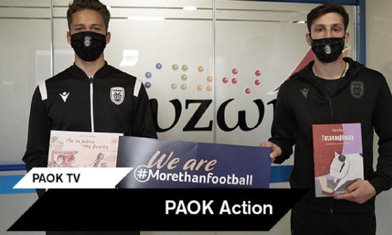ΠΑΟΚ: Αξιέπαινη κίνηση μέσω του PAOK Action – Δίπλα στο σύλλογο «ΣΥΖΩΗ» (vid)