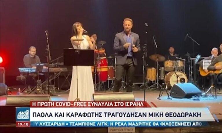 Covid free: Πάολα και Καραφώτης έδωσαν συναυλία στο Ισραήλ! (vid)
