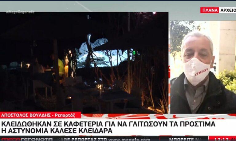 Απίστευτο σκηνικό στην Πάτρα: Κλειδώθηκαν σε καφέ για να γλιτώσουν τα πρόστιμα και η αστυνομία τους έβγαλε με κλειδαρά!