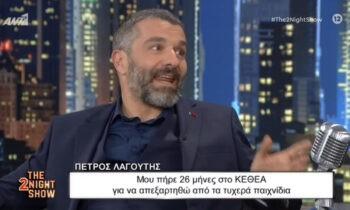 Μια συνέντευξη «έξω καρδιά» έδωσε ο αγαπημένος ηθοποιός Πέτρος Λαγούτης στον Γρηγόρη Αρναούτογλου και στην εκπομπή «The Tonight Show» μιλώντας για την απεξάρτηση από τον τζόγο