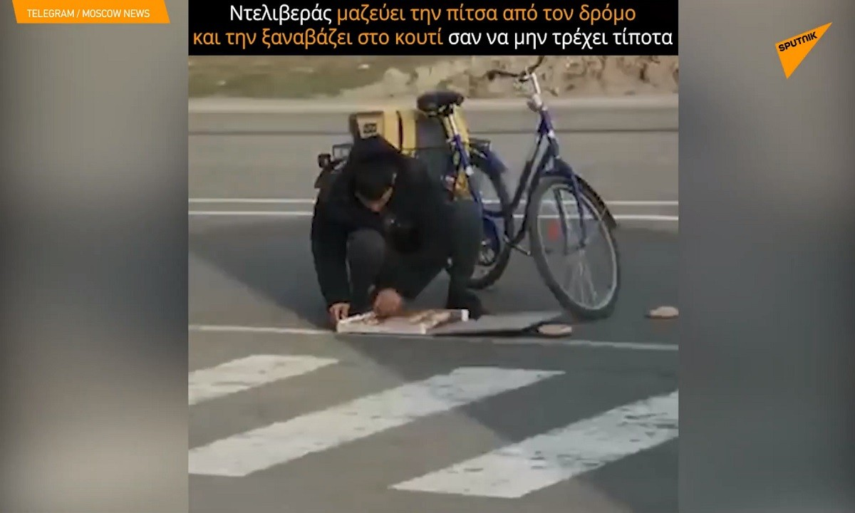Απίστευτο βίντεο: Ντελιβεράς μαζεύει την πίτσα που έπεσε στον δρόμο και την ξαναβάζει στο κουτί