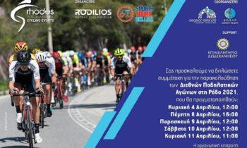 Ποδηλασία: Εκκίνηση στους Διεθνείς Ποδηλατικούς αγώνες στη Ρόδο (video)