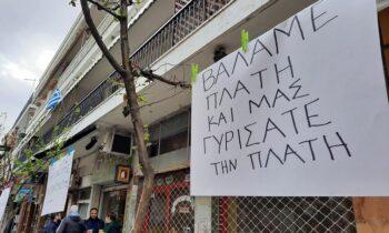 Οι καταστηματάρχες στη Θεσσαλονίκη και την Πολίχνη προχώρησαν σε συμβολική διαμαρτυρία, την ώρα, που οι συνάδελφοί τους στην υπόλοιπη χώρα λειτουργούν κανονικά.