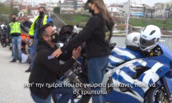 Θεσσαλονίκη: Συγκινητική πρόταση γάμου με ξεχωριστό τρόπο (vid)