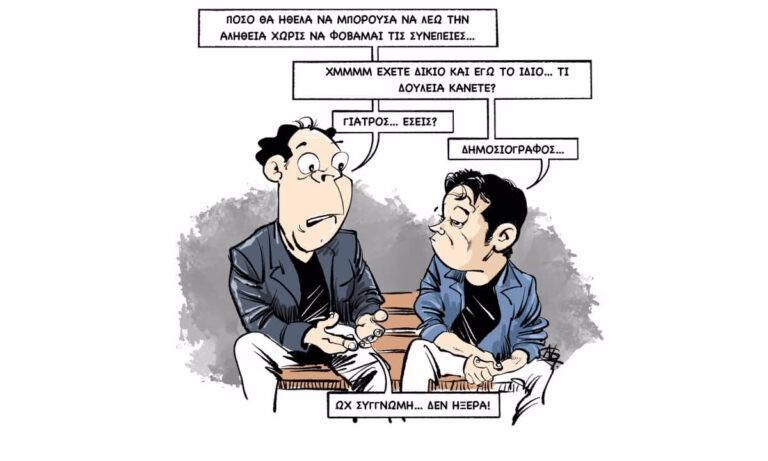 Σκίτσο – Ένας διάλογος που δύσκολα «θα βγει στον αέρα»