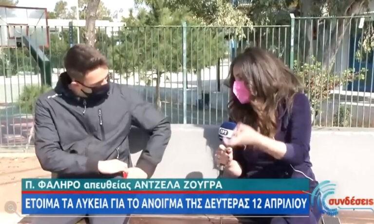 Μαθητής Λυκείου δίνει συνέντευξη στην ΕΡΤ και το κινητό του χτυπά με το «Σώσον Κύριε τον λαό σου»