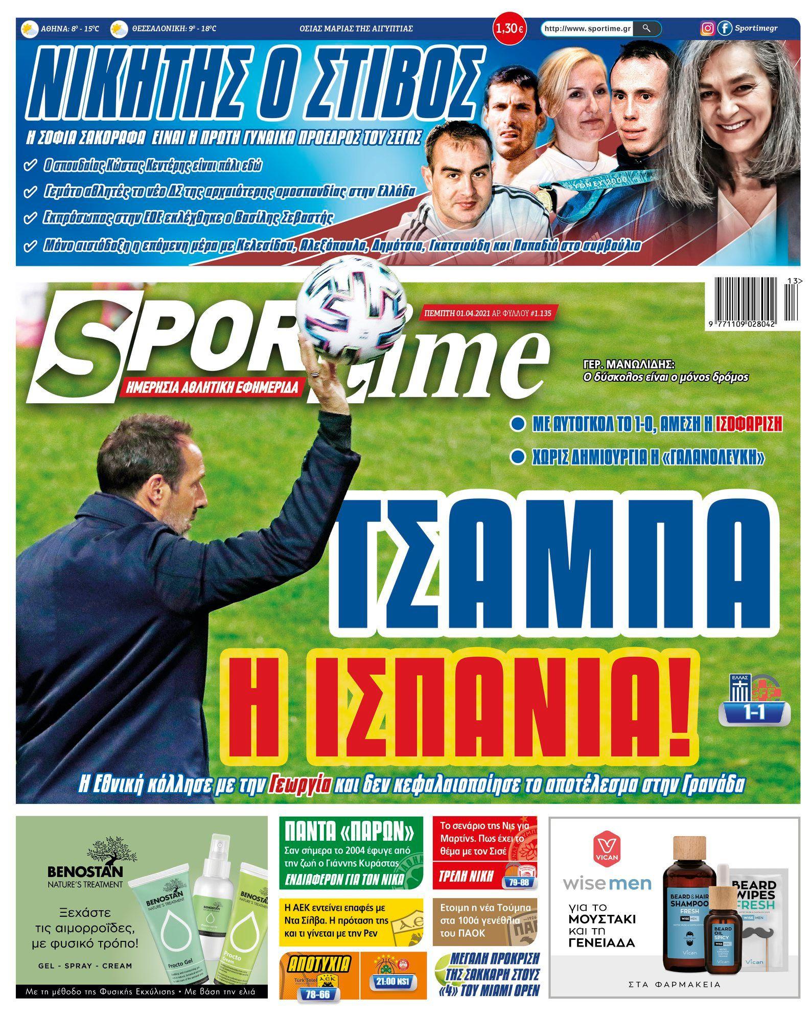 Εφημερίδα SPORTIME - Εξώφυλλο φύλλου 1/4/2021
