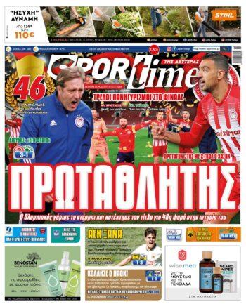 Εξώφυλλο Εφημερίδας Sportime - 12/4/2021
