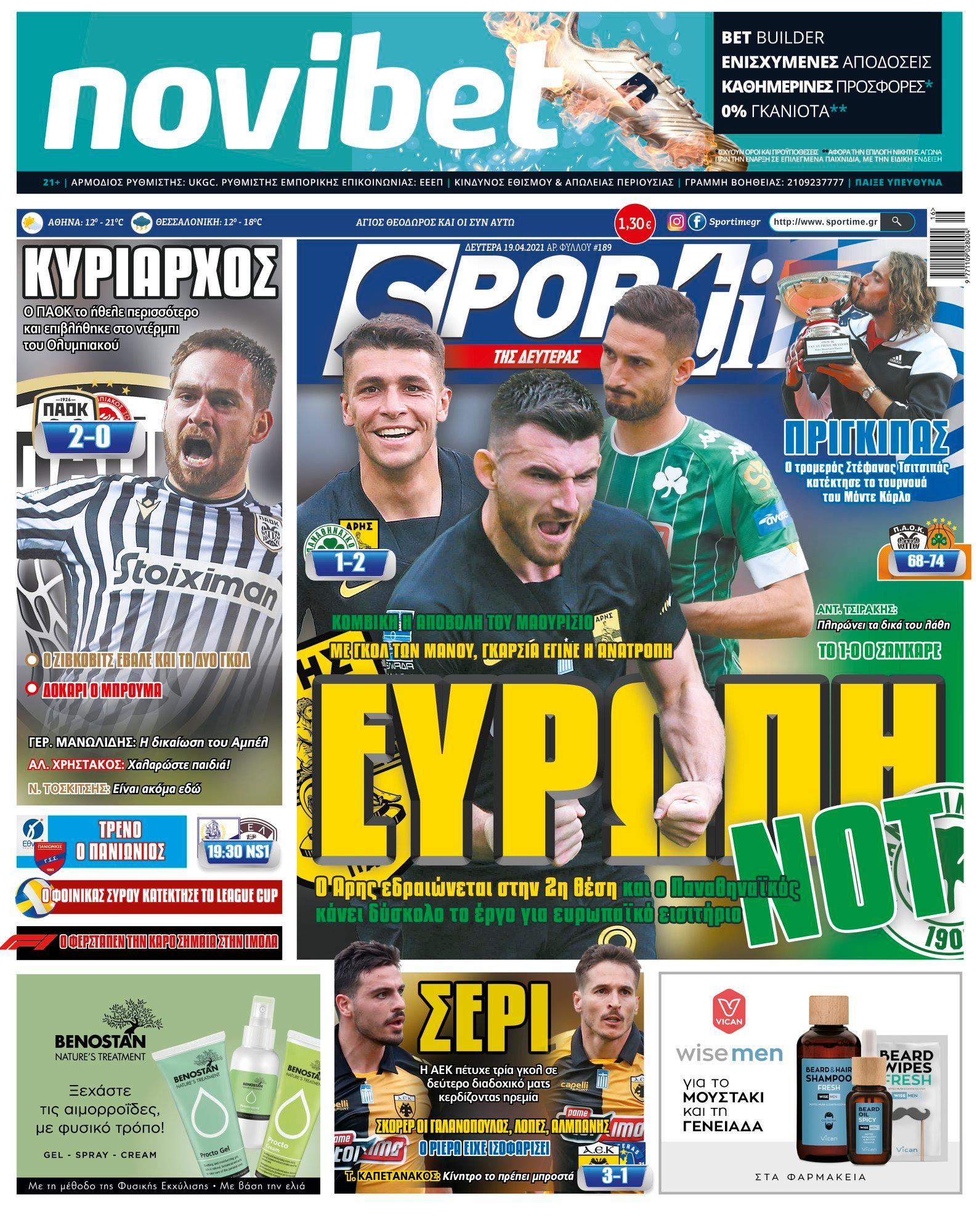 Εφημερίδα SPORTIME - Εξώφυλλο φύλλου 19/4/2021