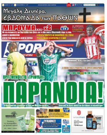Εξώφυλλο Εφημερίδας Sportime - 26/4/2021