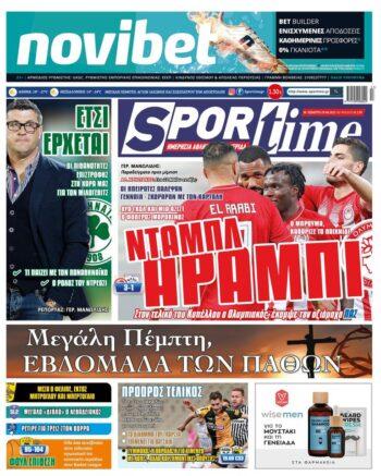 Εξώφυλλο Εφημερίδας Sportime - 29/4/2021