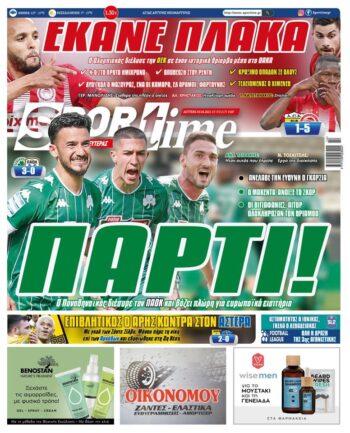 Εξώφυλλο Εφημερίδας Sportime - 5/4/2021