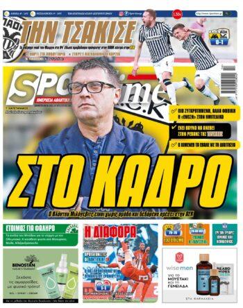 Εξώφυλλο Εφημερίδας Sportime - 8/4/2021