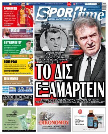 Εξώφυλλο Εφημερίδας Sportime - 10/4/2021