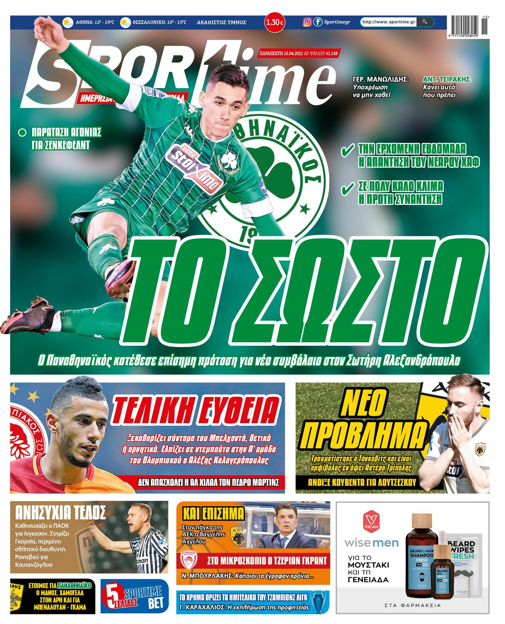 Εφημερίδα SPORTIME - Εξώφυλλο φύλλου 16/4/2021