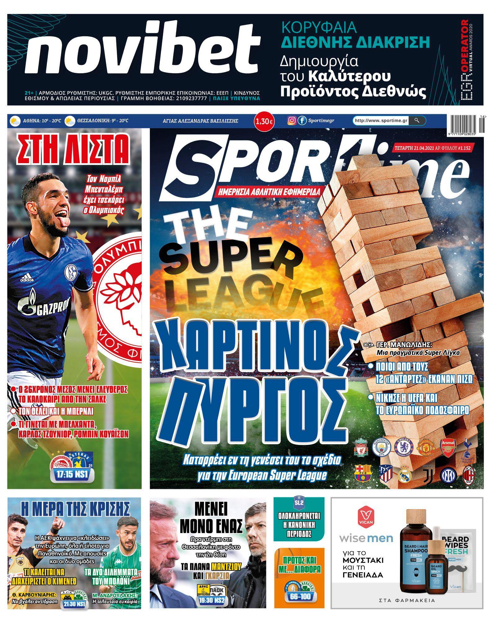 Εφημερίδα SPORTIME - Εξώφυλλο φύλλου 21/4/2021