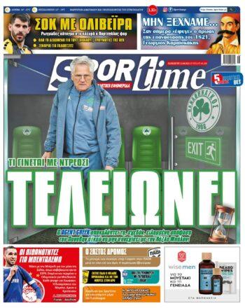 Εξώφυλλο Εφημερίδας Sportime - 23/4/2021
