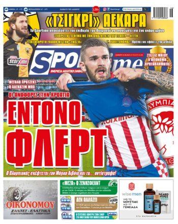 Εξώφυλλο Εφημερίδας Sportime - 24/4/2021