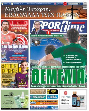 Εξώφυλλο Εφημερίδας Sportime - 28/4/2021