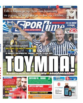 Εξώφυλλο Εφημερίδας Sportime - 30/4/2021